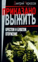 Дмитрий Черкасов Крестом и булатом. Вторжение 5-7654-1438-9