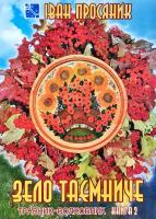 Просяник Іван Зело таємниче: Травник-волховник. Книга 2 966-340-153-2