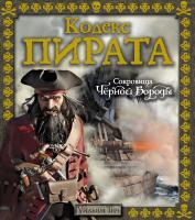 Тич Уильям Кодекс пирата. Сокровища Чёрной Бороды 978-5-389-11634-4