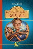 Верн Жуль П'ятнадцятирічний капітан : роман 978-966-10-4251-2