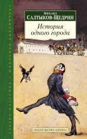Салтыков-Щедрин Михаил История одного города 978-5-389-08339-4