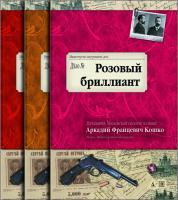 Кошко Аркадий Комплект из 3-х книг Кошко А. 978-5-389-03120-3