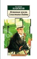 Набоков Владимир Истинная жизнь Севастьяна Найта 978-5-389-02397-0