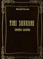 Шевчук Валерій Тіні зникомі. Сімейна хроніка 966-95991-1-3