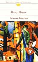 Чапек Карел Романы. Рассказы 978-5-699-32925-0