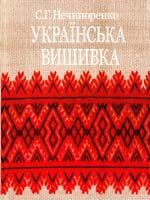 Нечипоренко Сергій Українська вишивка 978-966-2260-21-2