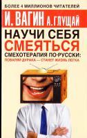 Вагин Игорь, Глущай Антонина Научи себя смеяться. Смехотерапия по-русски 5-17-023697-2, 5-271-08837-5, 5-9577-0476-8
