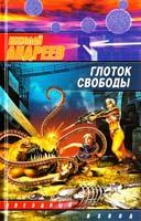 Андреев Николай Глоток свободы 5-17-033148-7