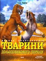 Тарнер Алан Тварини дольодовикового періоду. Велика енциклопедія 978-617-09-0283-2