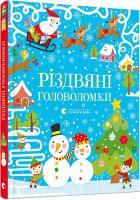 Тадгоуп Саймон Різдвяні головоломки 978-617-679-754-8