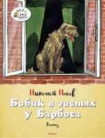 Носов Николай Бобик в гостях у Барбоса 978-5-389-06040-1