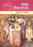 Винничук Юрій Груші в тісті