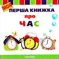 Моя перша книжка про час 966-7433-66-8