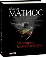 Матиос Мария Черевички Божьей Матери 978-966-03-7081-4