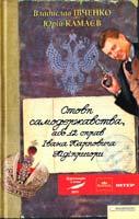 Владислав Івченко, Юрій Камаєв Стовп самодержавства, або 12 справ Івана Карповича Підіпригори 978-966-14-2367-0