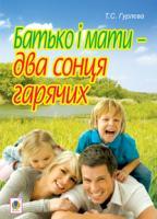 Гурлєва Тетяна Степанівна Батько і мати - два сонця гарячих 978-966-10-2954-4