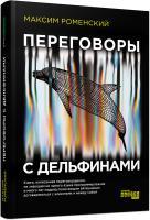Максим Роменський Переговоры с дельфинами 978-617-09-6113-6
