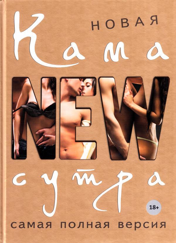 Современая комасутра анатомия секса