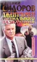 Сидоров Евгений Джентльмен специального назначения 5-224-03194-х