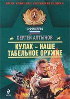 Сергей Алтынов Кулак - наше табельное оружие 978-5-699-42044-5