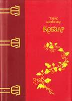 Шевченко Тарас Кобзар 978-966-10-0135-9