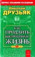 Друзьяк Николай Как продлить быстротечную жизнь 978-5-4226-0093-9