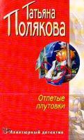 Полякова Т.В. Отпетые плутовки: Повесть 5-699-04242-3, 5-04-002326-х