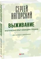 Нагорский Сергей Выживание. Практический опыт командира спецназа 978-966-03-7120-0