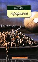 Кафка Франц Афоризмы 978-5-389-02377-2
