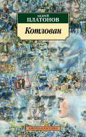 Платонов Андрей Котлован 978-5-389-06590-1