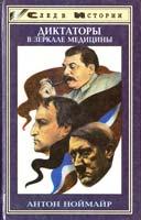 Ноймайр Антон Диктаторы в зеркале медицины. Наполеон. Гитлер. Сталин 5-85880-443-8