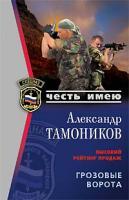 Александр Тамоников Грозовые ворота 978-5-699-16863-7