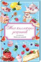 Меренкова В. сост. Моя коллекция рецептов. Книга для записей 978-617-12-4651-5