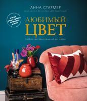Стармер Анна Любимый цвет: Подбор цветовых решений для жизни 978-5-389-14340-1