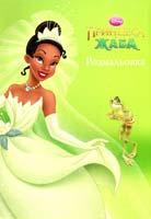 Принцеса жаба. Книжка-розвивайка 978-617-500-039-7