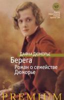 Дюморье Дафна Берега. Роман о семействе Дюморье 978-5-389-09957-9
