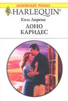 Ким Лоренс Лоно Каридес 5-05-006457-0, 0-263-84781-0