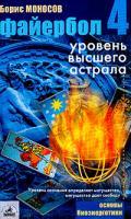 Борис Моносов Файербол-4. Уровень высшего астрала 5-94371-252-6