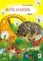 Момот Тетяна Леонідівна Жук-олень.: Вірші. 978-966-408-501-1