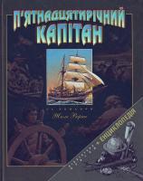 Верн Ж. П'ятнадцятирічний капітан 966-312-047-9