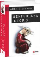 Курков Андрій Шенгенська історія 978-966-03-7942-8