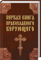 сост. П. Михалицын Первая книга православного верующего 978-966-14-6536-6