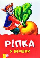 Сонечко Ірина Ріпка у віршах 978-966-74-8198-8