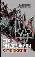 Северинюк Валентин Матвійович Отак ми дружили з Москвою : поема-хроніка 978-966-10-6234-3