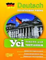 Давиденко Т. Усі тексти для читання 978-966-939-405-7