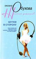 Обухова Оксана Шутки в сторону 978-5-9524-3794-4