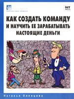 Наталья Оленцова Как создать команду и научить ее зарабатывать настоящие деньги 5-477-00191-7