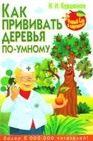 Курдюмов Николай Как прививать деревья по-умному 978-5-9567-1824-7