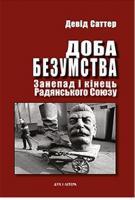 Саттер Девід Доба безумства. Занепад і кінець Радянського Союзу 978-966-378-524-0
