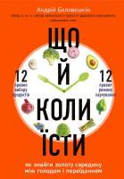 Бєловєшкін Андрій Що й коли їсти. Як знайти золоту середину між голодом і переїданням 978-966-993-381-2